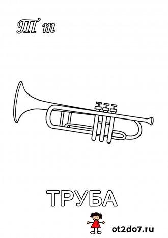 Раскраски на букву Т