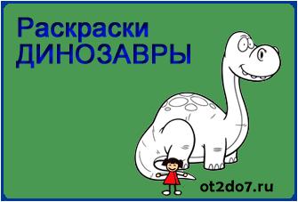 Раскраска для малышей. Динозавры