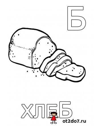 Раскраски с буквой Б в середине и в конце слова