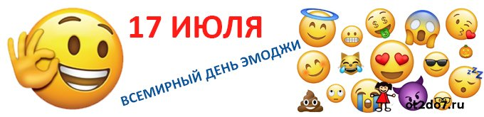 17 июля - Всемирный день эмоджи!